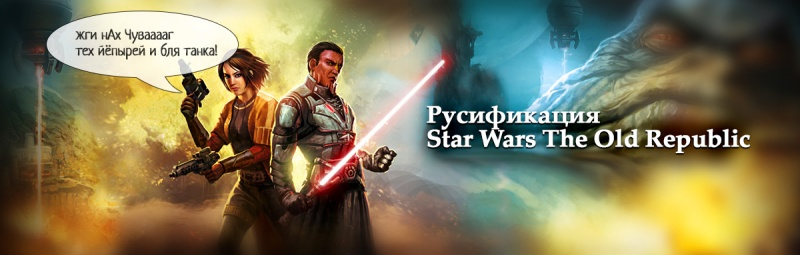 Star Wars: The Old Republic: Star Wars: Knights of the Old Republic: Русификатор Star Wars The Old Republic
