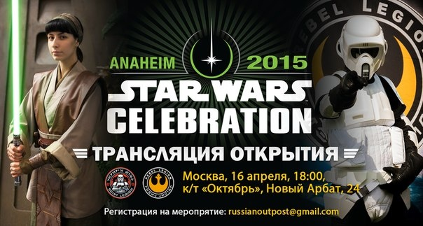Фэндом: Star Wars Celebration в онлайне